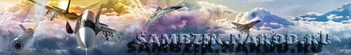 шапка сайта sambzik.narod.ru