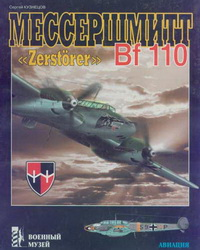 Мессершмитт BF-110