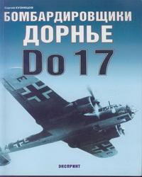 Бомбардировщики ДОРНЬЕ Do-17