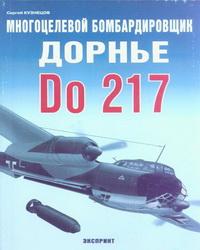 Многоцелевой бомбардировщик ДОРНЬЕ Do-217
