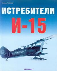 Истребители И-15