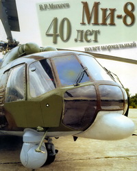 40 лет МИ-8