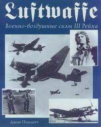 Военно-воздушные силы III Рейха