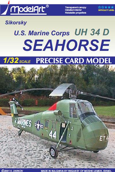 Модель U.S. Marine Corps UH 34 D