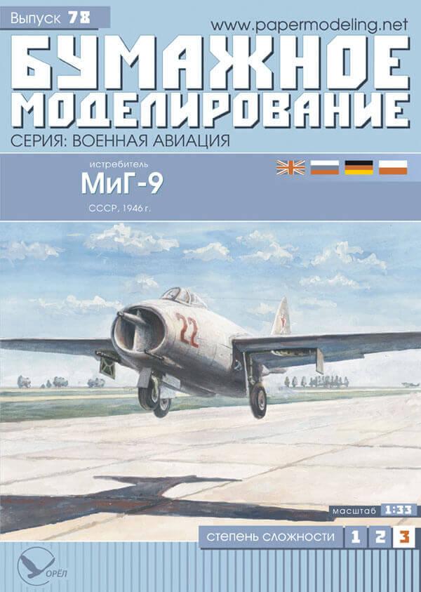 Бумажная модель реактивного истребителя МиГ-9