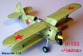 Советский истребитель И-153 «Чайка», модель самолёта из бумаги.