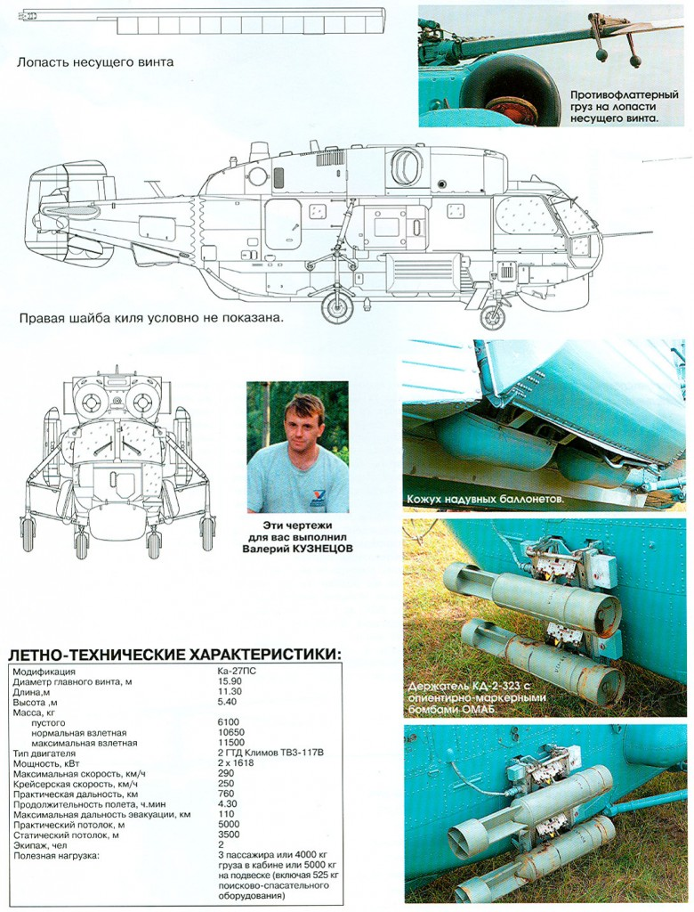 Поисково-спасательный вертолёт КА-27ПС