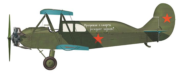 Po-2_Defy